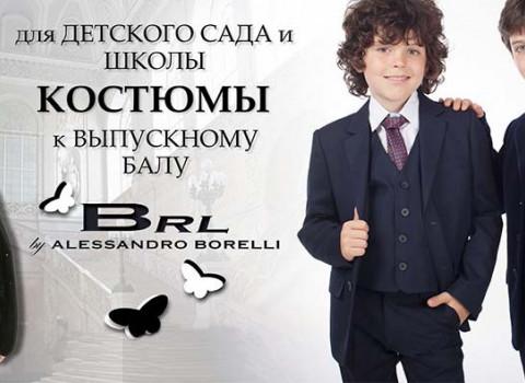 Коллекция для мальчиков в Borelli-Сlub